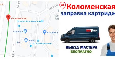 Заправка картриджей метро Коломенская