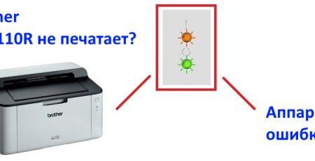 Принтер Brother HL-1110R не печатает? Устранение ошибок!