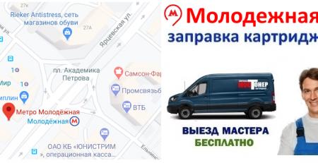 Заправка картриджей метро Молодежная
