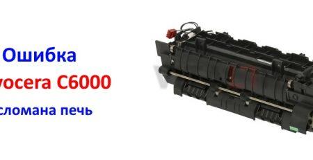 Ошибка Kyocera C6000