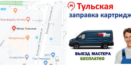 Заправка картриджей метро Тульская