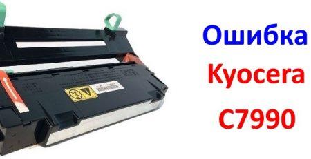Ошибка Kyocera C7990