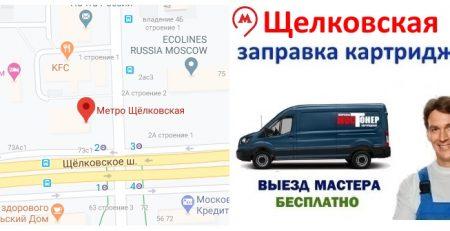 Заправка картриджей метро Щёлковская