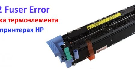 50.2 Fuser Error: ошибка термоэлемента