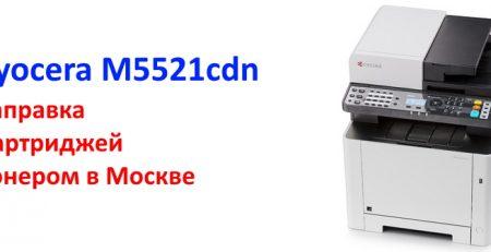 Kyocera M5521cdn: заправка картриджей принтера в Москве