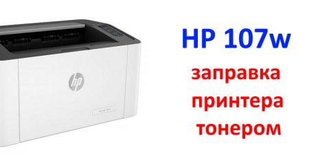 HP 107w заправка