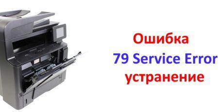79 Service Error ошибка