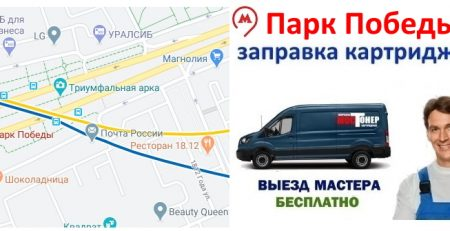 Заправка картриджей метро Парк Победы