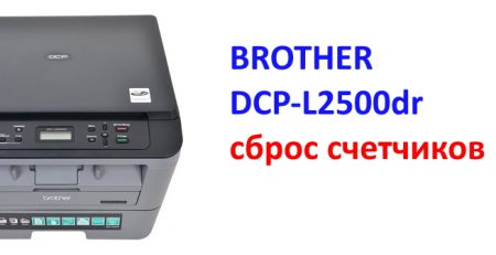 Brother DCP-L2500dr сброс счетчика