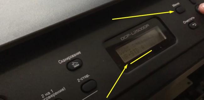 сброс счетчика тонера Brother DCP-L2500dr 2