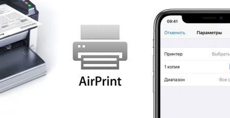 Технология AirPrint