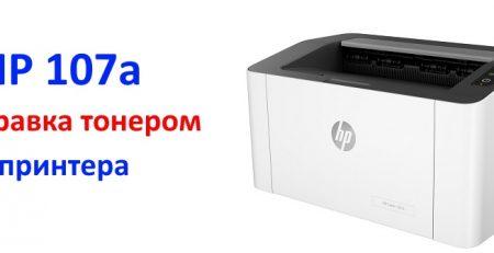 заправка HP 107a