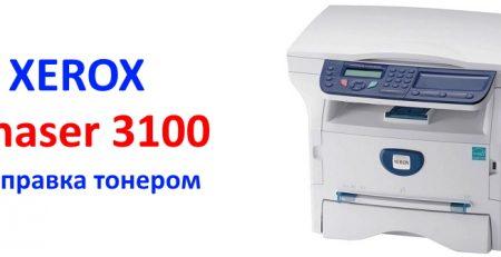 Заправка Xerox 3100 в Москве