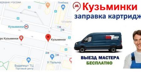 Заправка картриджей метро Кузьминки