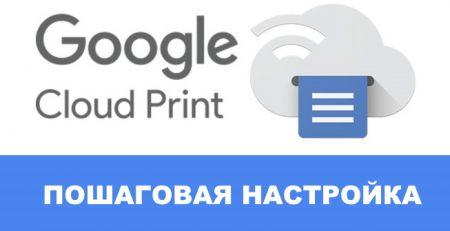 виртуальный принтер google cloud print