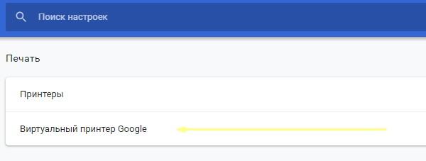 настройка cloud print google 2