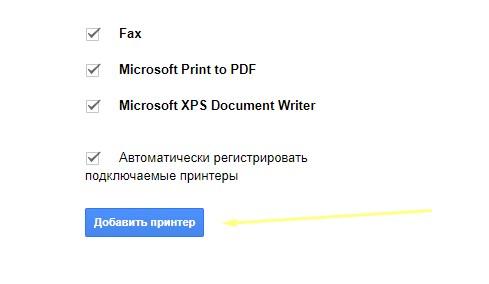 настройка cloud print google 3