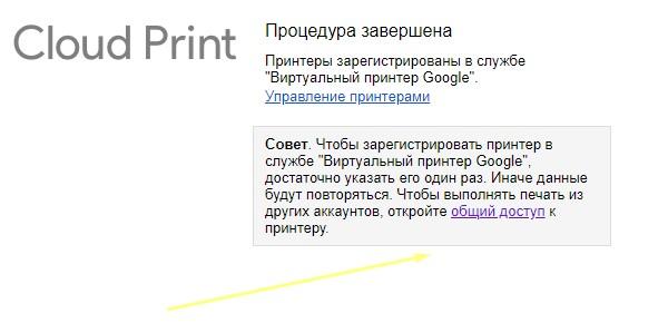 настройка cloud print google 4