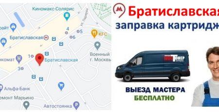 Заправка картриджей метро Братиславская