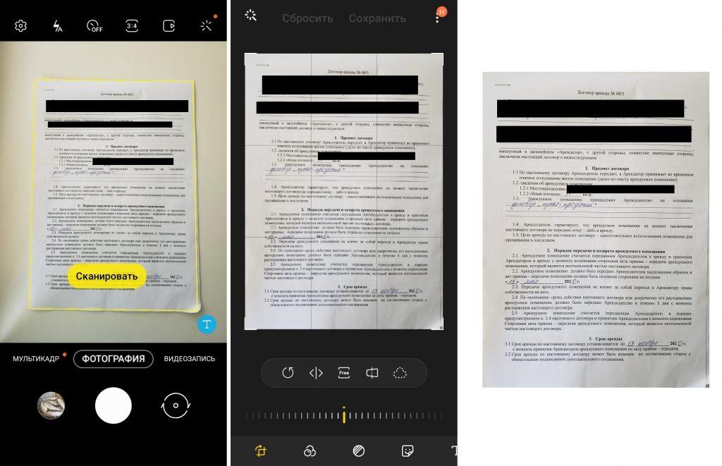 сканирование документов на samsung
