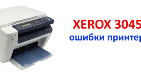 xerox 3045 ошибки