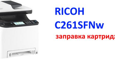 Ricoh C261SFNw заправка картриджей