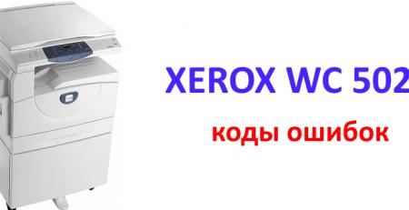 ошибки xerox 5020