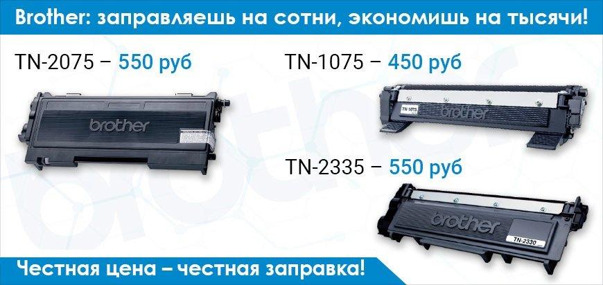 Заправка картриджей в Москве компании Brother