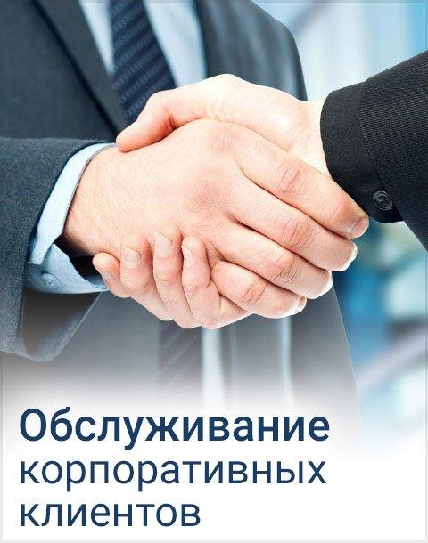 Обслуживание корпоративных клиентов