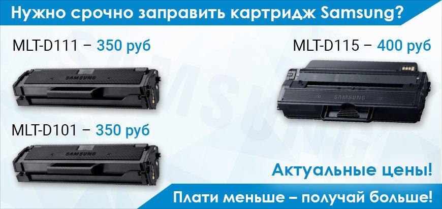 Заправка картриджей Samsung в Москве