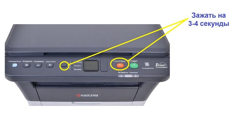 Kyocera FS-1020mfp сброс информации об ошибке E-0001
